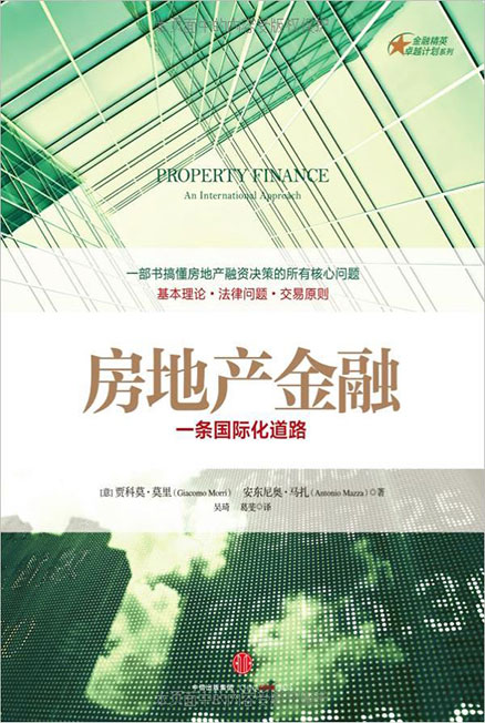 Property Finance - Chinese Edition